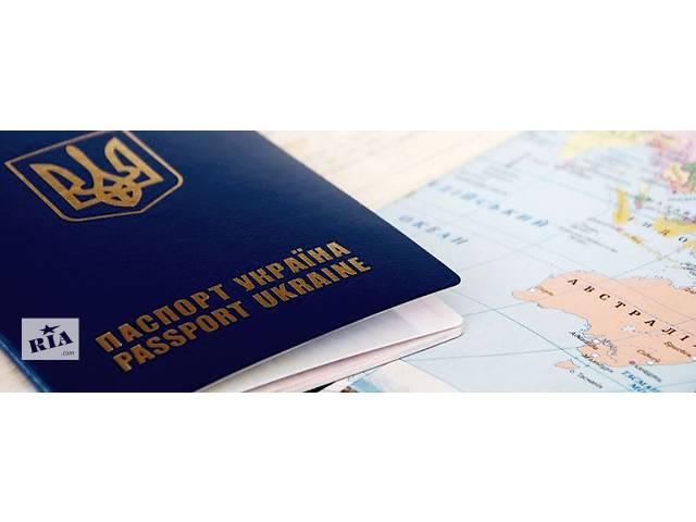 купить бу Оформление загранпаспорта в Харькове