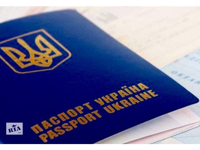 купить бу Оформлениие Шенген виз в любую страну. Регистрация в консульства и визовые центры по Украине на Шенген. Визы в США и др. в Харьковской области