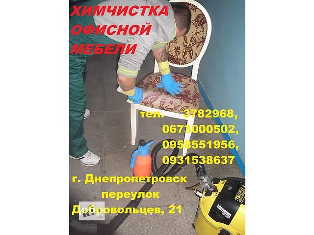 купить бу Офисная мягкая мебель-чистка в Днепре (Днепропетровск)