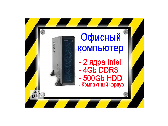 купить бу Офисный компьютер (цена -производительность) в Днепре (Днепропетровск)