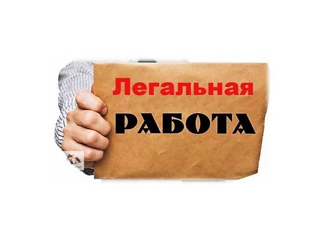 бу Официальная работа в Чехии для мужчин и женщин  в Украине