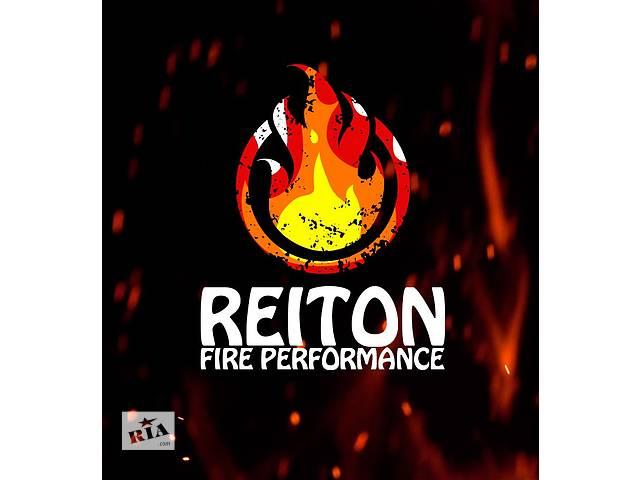бу Огненно-пиротехническое шоу Reiton, фаер шоу Чернигов, Киев в Чернигове