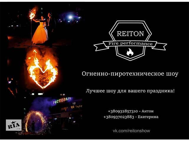 Огненно-пиротехническое шоу Reiton, фаер шоу Чернигов, Киев- объявление о продаже  в Чернигове