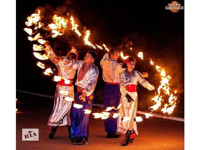 купить бу Огненное шоу  в Украине