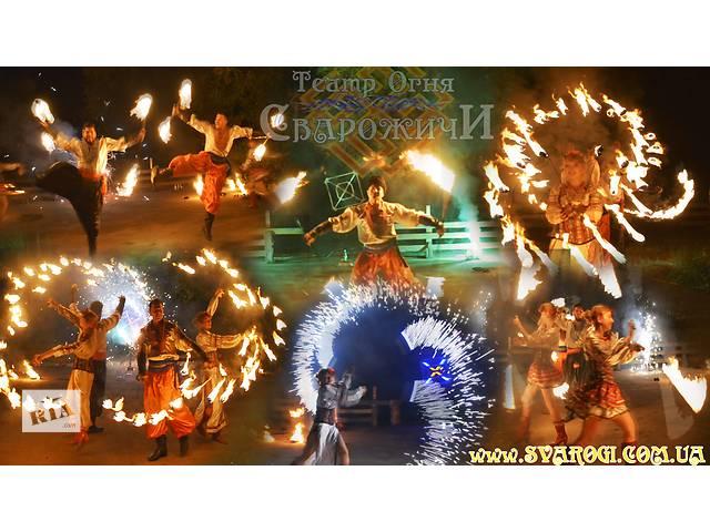 Лучшее Фаер Шоу для вашего праздника в Кременчуге!!!!- объявление о продаже   в Украине
