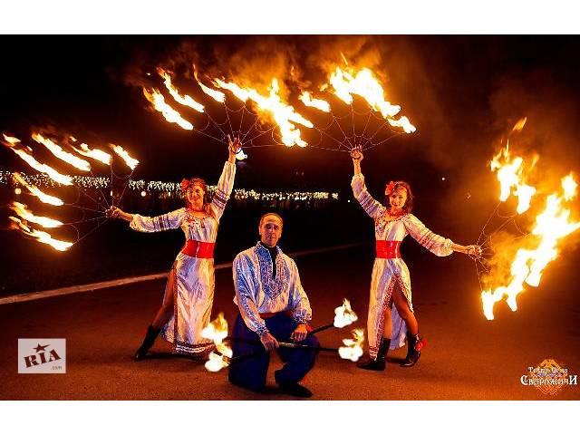 Огненное шоу, Фаер шоу  в Черкассах! Мы украсим  ваш праздник! Театр Огня- объявление о продаже   в Украине