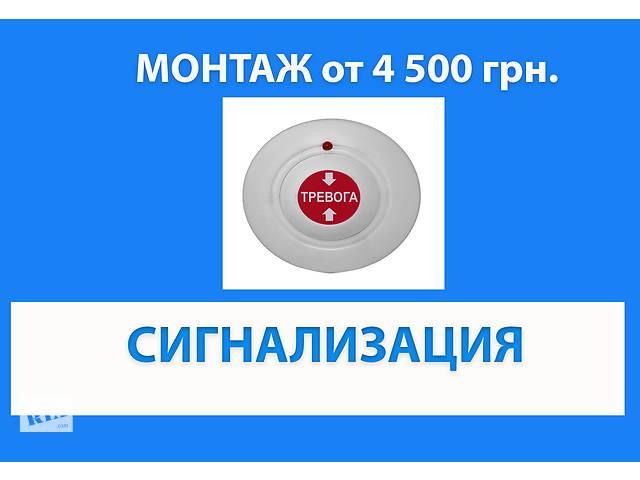 купить бу Охранная сигнализация. Монтаж видеонаблюдения. в Харькове