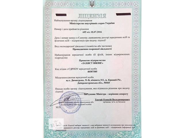 купить бу Охранные услуги в Днепропетровской области