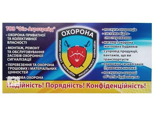 Охранные услуги- объявление о продаже  в Белой Церкви (Киевской обл.)