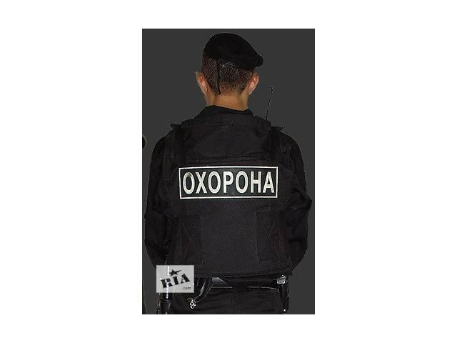 Охранник, вахта- объявление о продаже   в Украине