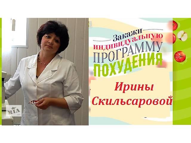 бу On-line консультация врача-диетолога.  в Украине