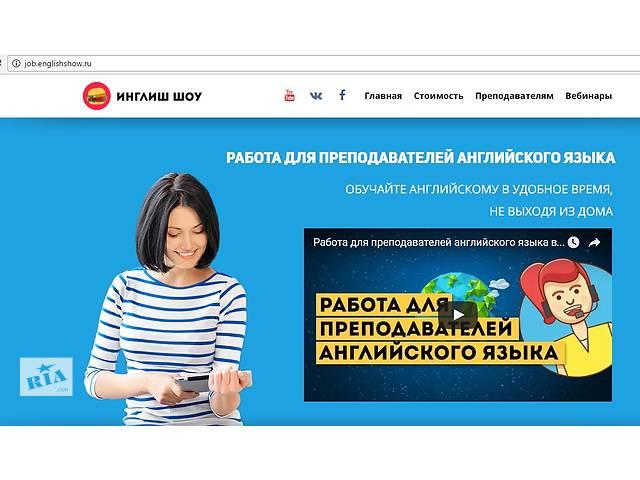 бу Онлайн-школа английского языка Инглиш Шоу ищет талантливых преподавателей  в Украине