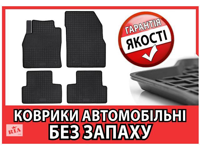 продам Опель Астра Astra IV J резиновые автомобильные коврики коврики резиновие бу в Трускавце