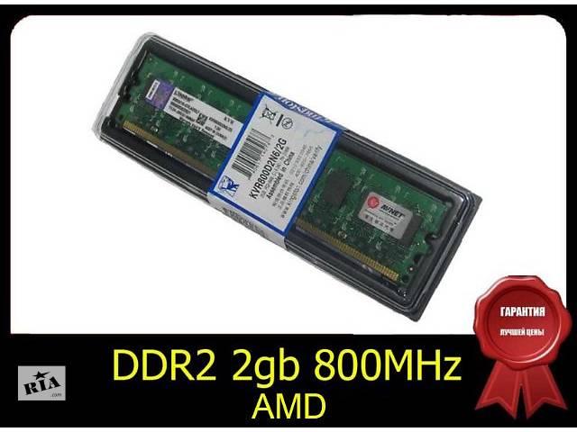 купить бу Оперативная память 2 Гб Kingston DDR2 2G 800Mhz 240pin для AMD и INTEL в Киеве
