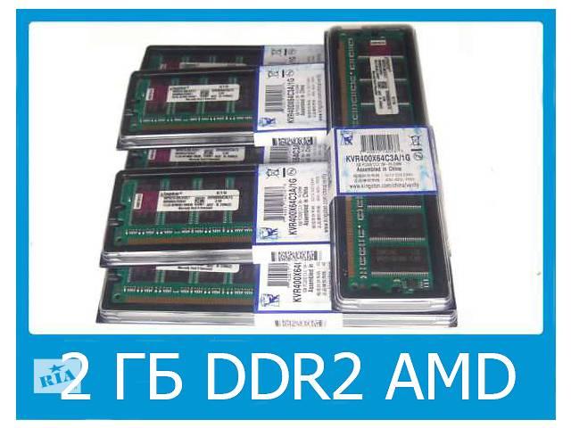 купить бу Оперативная память 2Gb Kingston DDR2 6400 (800MHz) AMD 2G для ПК Новая в Киеве