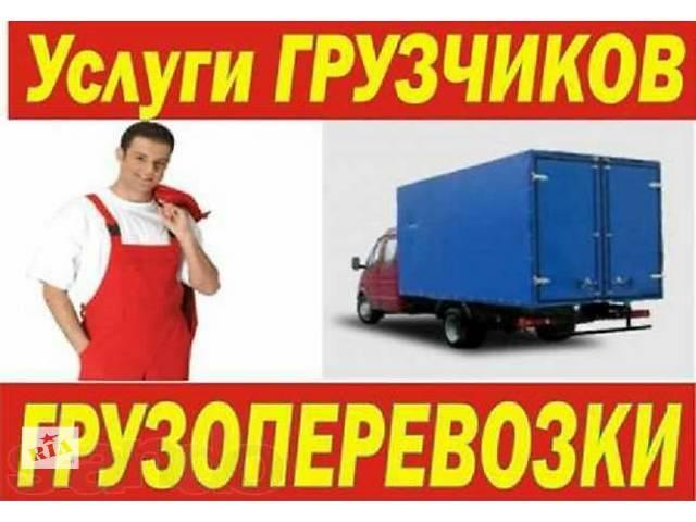 бу Опытные грузчики!НЕДОРОГО!!! в Донецке