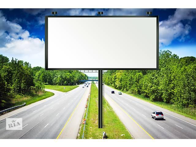 Аренда билбордов- объявление о продаже  в Хмельницкой области