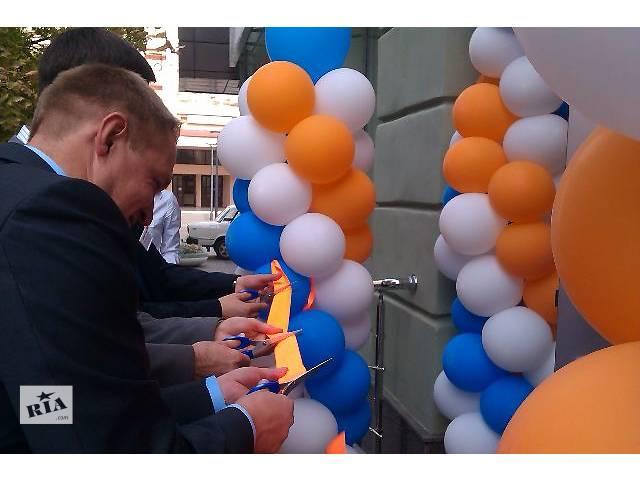 Организация открытий, торжественных мероприятий- объявление о продаже  в Днепре (Днепропетровск)
