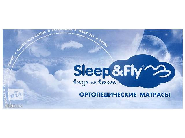Ортопедические матрасы Sleep&Fly- объявление о продаже  в Кривом Роге