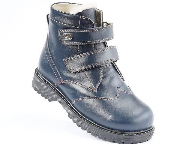 Ортопедические зимние ботинки для мальчика- объявление о продаже  в Запорожье