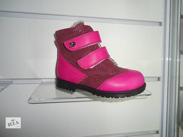 Ортопедические зимние ботиночки- объявление о продаже  в Запорожье
