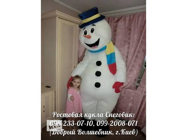 бу Оригинальное, необычное поздравление зимой, ростовая кукла Снеговик, г. Киев в Киеве