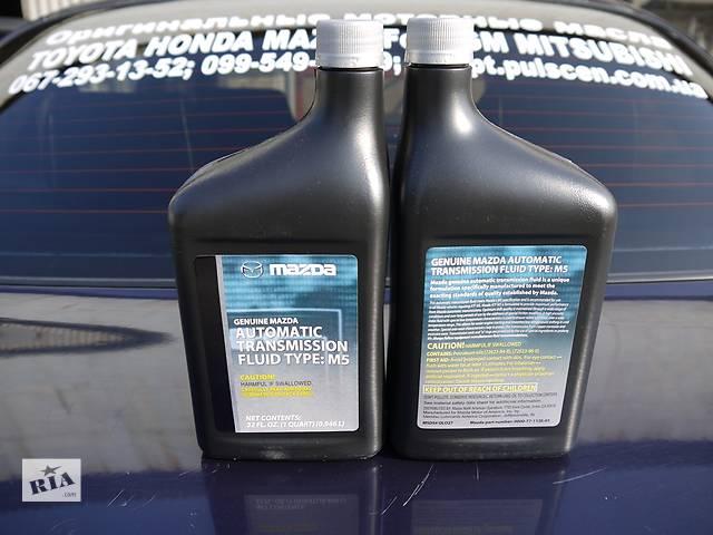 купить бу Оригінальне трансмісійне масло MAZDA ATF M5 946мл. 1Qt USA в Днепре (Днепропетровск)