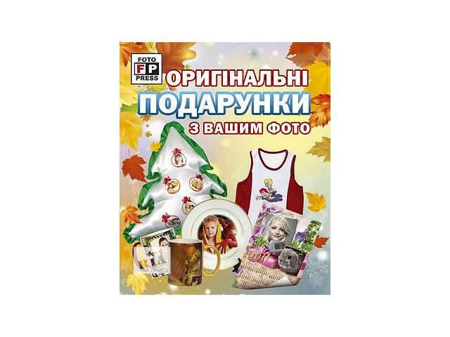Оригинальные подарки к Новому году- объявление о продаже   в Украине