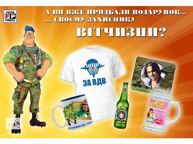 купить бу Оригинальные подарки ко Дню Украинской армии  в Украине