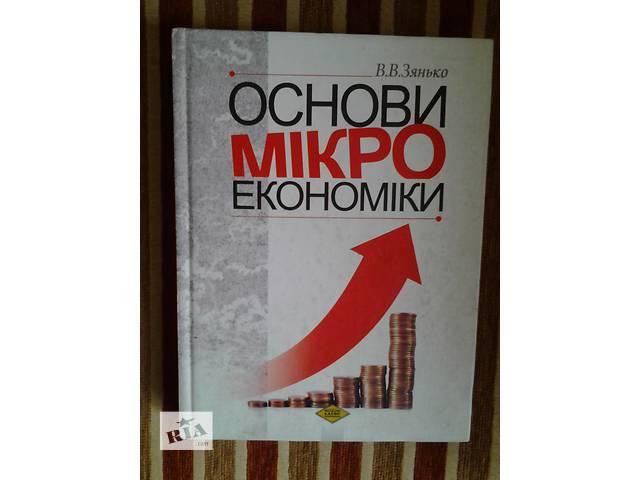 продам Основы микроэкономики. Учебник бу в Виннице