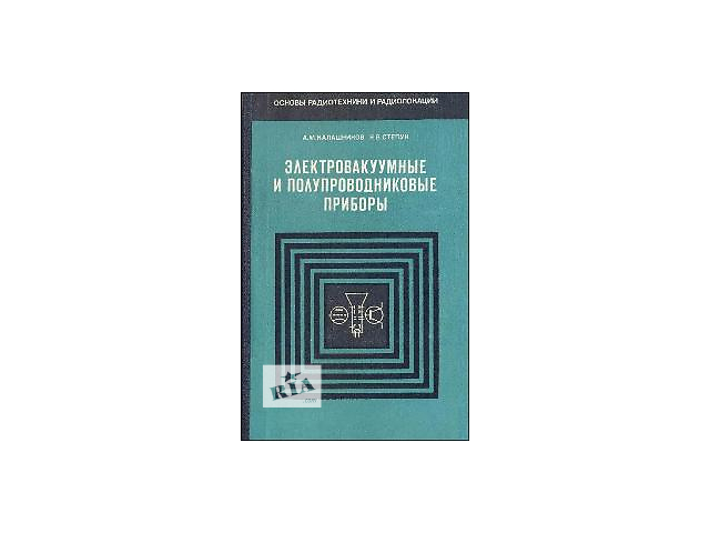 Основы радиотехники и радиолокации. Для начинающих.- объявление о продаже  в Киеве
