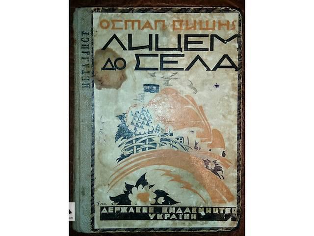 купить бу Остап Вишня «Лицом к селу» 1927 г. в Киеве