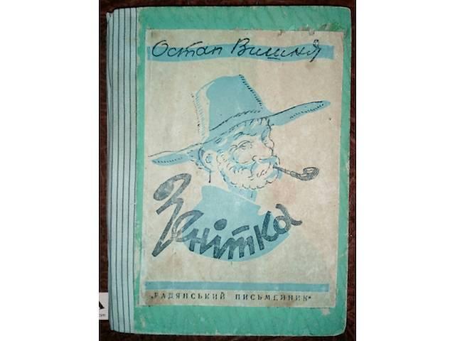 продам Остап Вишня «Зенитка» 1947г бу в Киеве