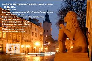 от 260грн.Автобусные экскурсионные туры по Украине и Европе. Авиатуры и Морские круизы.Оформление виз и загранпаспортов.
