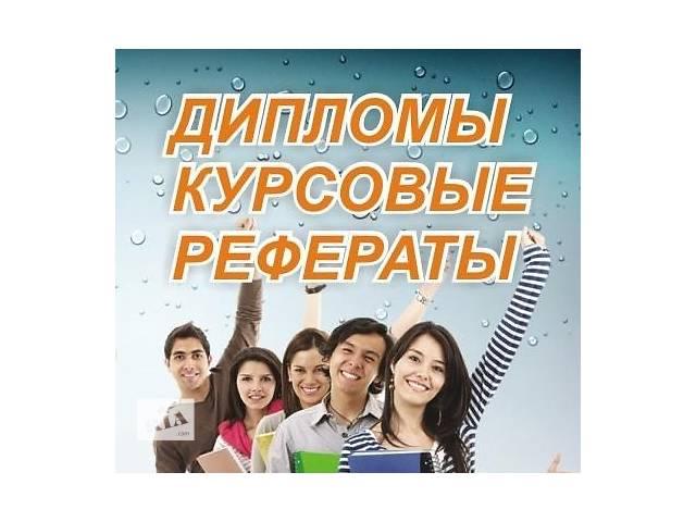 купить бу Отчеты по практике, курсовые и дипломные работы  в Украине