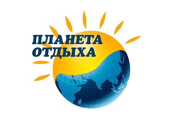 купить бу Отдых на любой вкус!!!  в Украине
