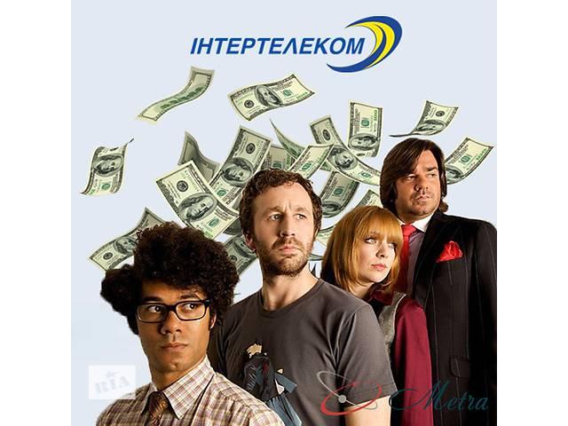 купить бу Подарю много тарифов Интертелеком в Киеве