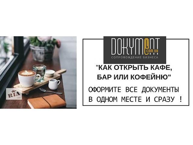 купить бу Открыть магазин  под ключ, оформление документов в Киеве