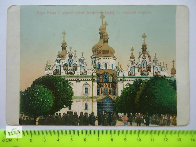 продам Открытка вида Киева 1910 года. бу в Киеве