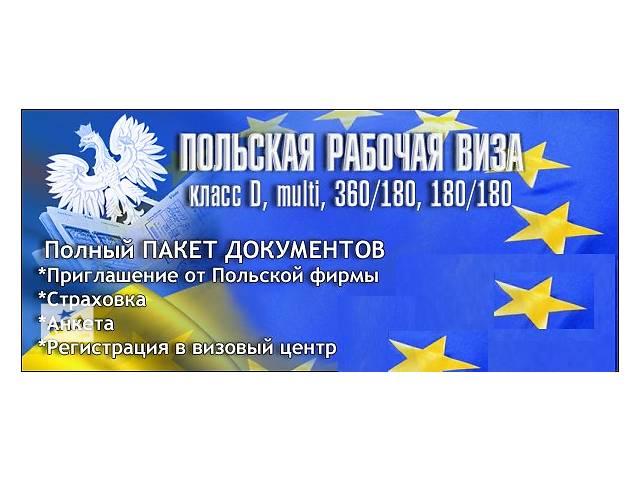 Открытие польской рабочей визы - объявление о продаже  в Днепре (Днепропетровск)
