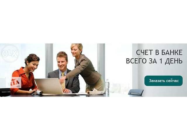 продам Открытие р/счета в БАНКЕ Бесплатно для Объединение совладельцев ОСМД бу  в Украине