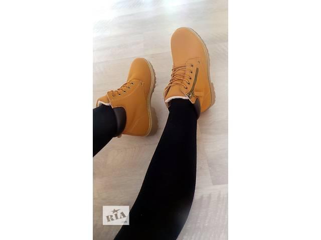 Отличные ботиночки реплика Timberland!!!  - объявление о продаже  в Харькове
