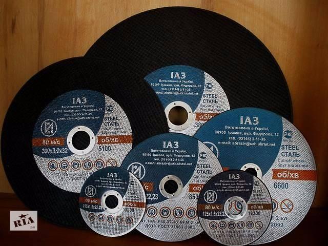 продам Отрезные абразивные круги 125 х 1,0 х 22,23 (металл) бу в Киеве