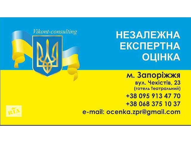 купить бу Оценка квартир, домов......  в Украине