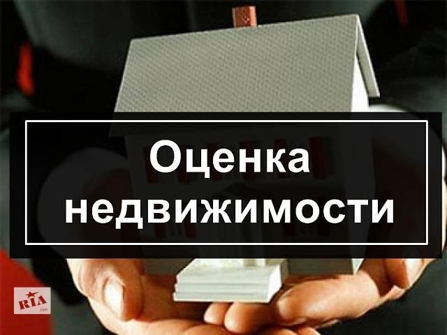 купить бу Оценка квартир Одесса минимальная стоимость услуг в Одесской области