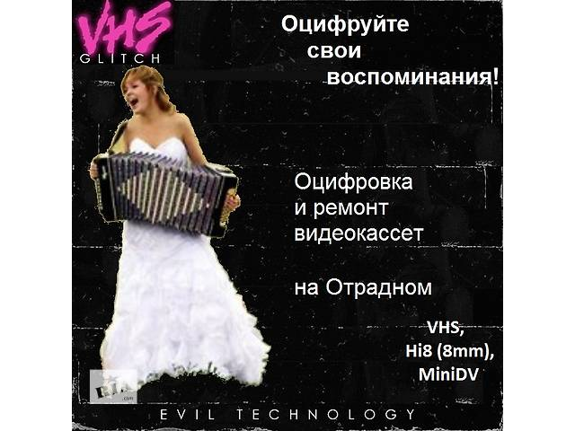 купить бу Оцифровка видеокассет, сохраните свои воспоминания  в Украине