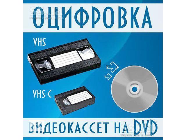 продам оцифровка видеокассет бу  в Украине