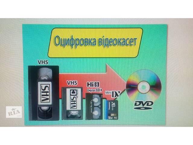 купить бу Оцифрування аудіо та відеокасет в Тернопольской области