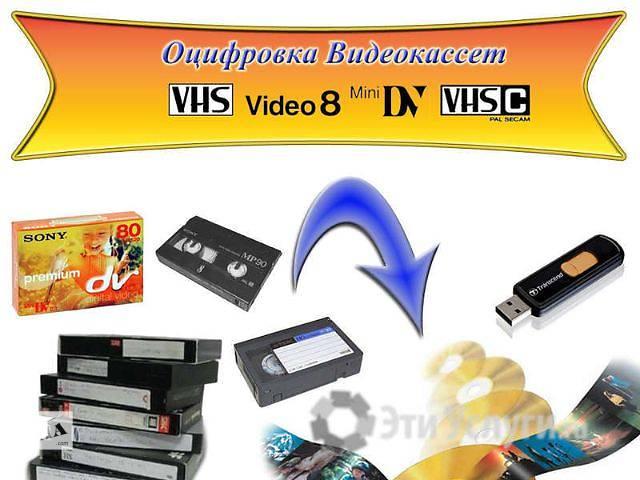 бу Оцыфровка видеокассет VHS, на DVD/CD  в Украине