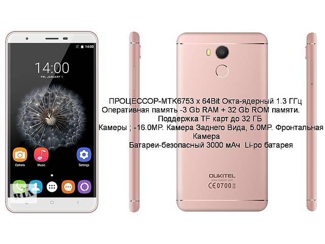 бу Oukitel u15 pro gold +бампер в Киеве